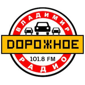 Дорожное радио – Владимир