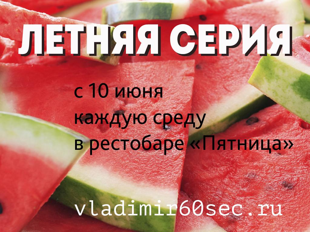 2015-leto-01